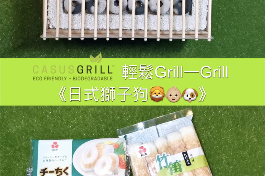 [BBQ Anywhere] CasusGrill 輕鬆Grill一Grill 之 日式獅子狗🦁👶🏻🐶