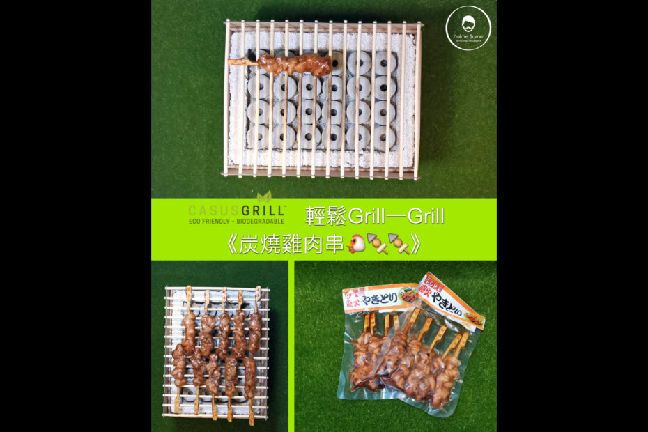 [BBQ Anywhere] GasusGrill 輕鬆Grill一Grill 之 炭燒雞肉串🐥