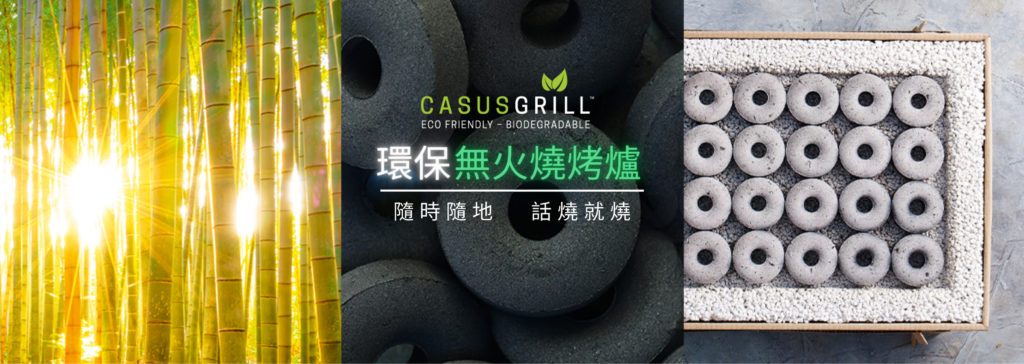 CasusGrill一次性環保燒烤爐 Welcome to J'aime Somm.